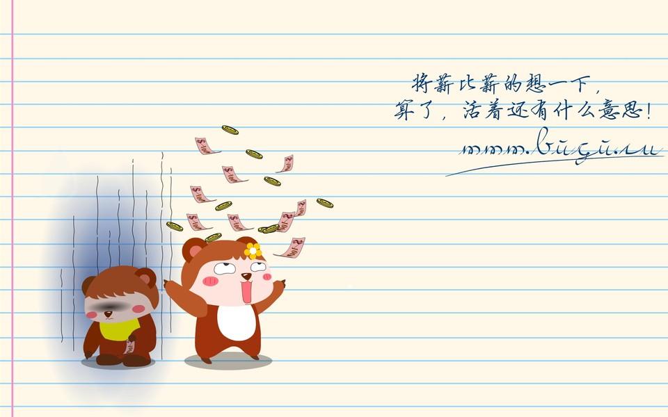 笨笨熊可爱卡通宽屏壁纸