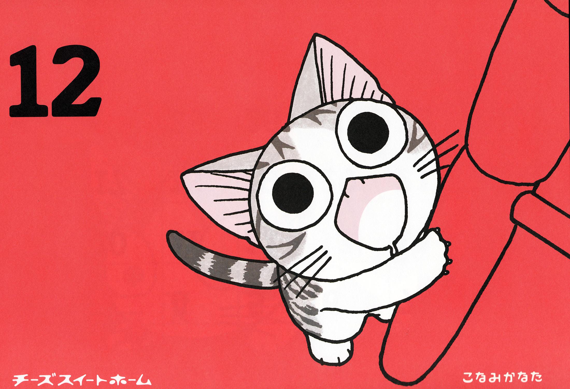 甜甜私房猫12张可爱模样高清壁纸(12/12)