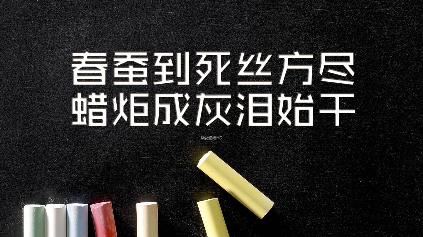 高清励志字体桌面壁纸图片