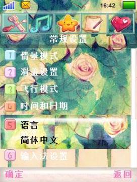 【t600超可爱手绘图标水粉风格生如夏花手机主题下载