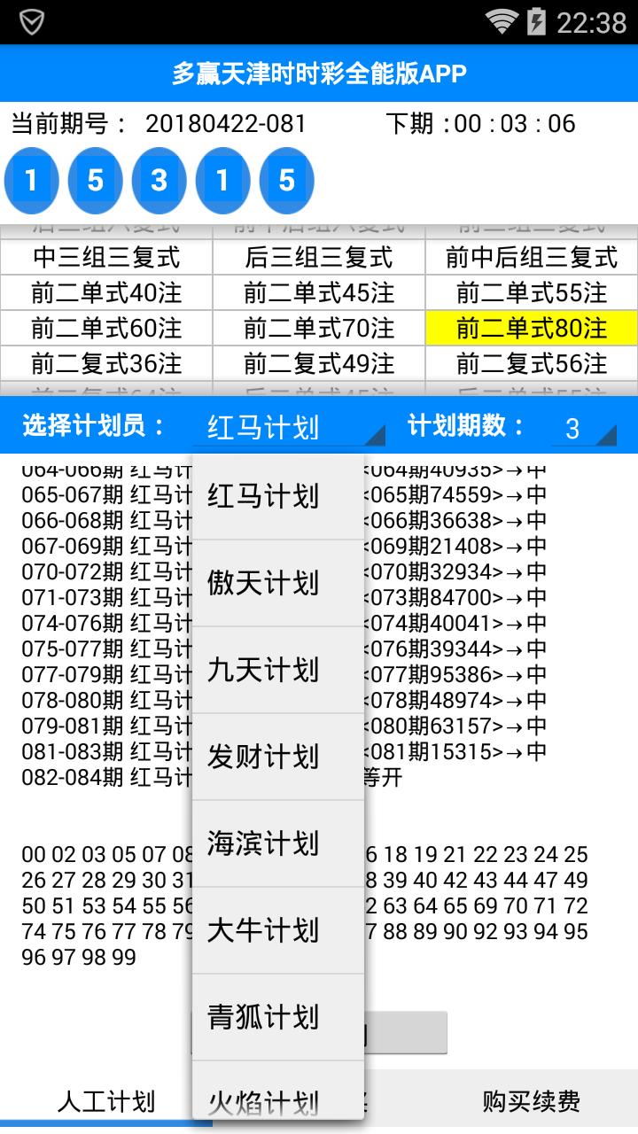 天津新时时彩_多赢天津时时彩人工全能计划软件