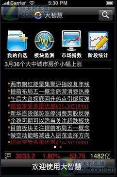 创幻股票论坛手机版_大智慧股票手机版_股票下载手机版