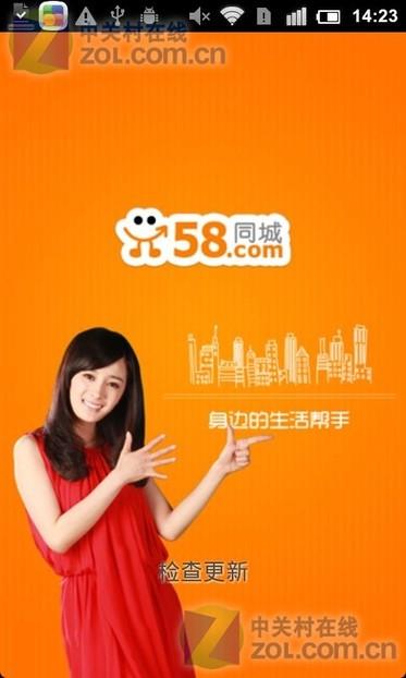 【图】58同城手机版2.1