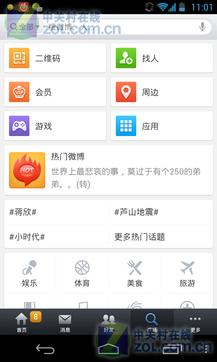 【新浪微博手机客户端官方下载】新浪微博手机版免费下载-ZOL手机软件上引號打法