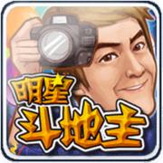 全明星斗地主2011 1.0 [大屏版]