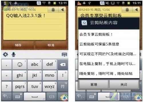【iphone5手机qq输入法下载】苹果iphone5手机qq输入