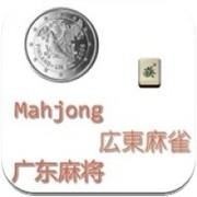 广东麻将手机版 6.0