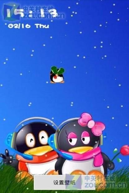 【图】qq企鹅超萌锁屏2.2图片大全