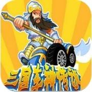 三国车神传说 1.0.1