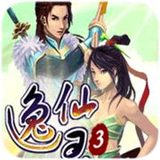 逸仙录3之剑语情天 1.0.3