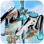 仙剑问情手机游戏 1.1