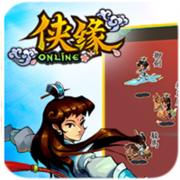 侠缘online 2.3.3