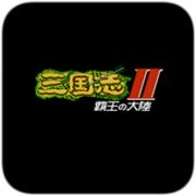 三国志2霸王大陆手机版 1.1