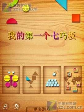 苹果iphone4s软件 苹果iphone4s游戏 苹果iphone4s儿童木块七巧板下载