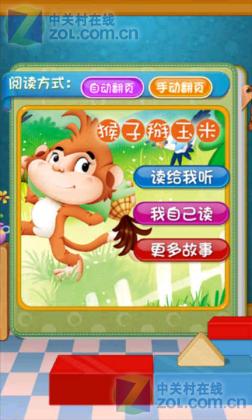 【图】猴子掰玉米 1.0截图大全 第2张-zol手机软件
