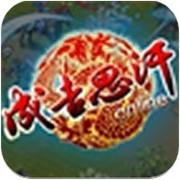 成吉思汗OL 1.0.22