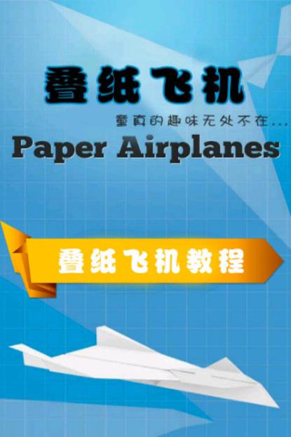 【图】叠纸飞机2.11图片大全-ZOL手机版手机应用