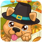 宠物店的故事:感恩节 1.0.5.8.2