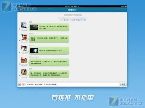苹果iphone 7s(全网通) qvod快播互动浏览 3.3.18