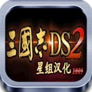 三国志DS手机版 1.0.5