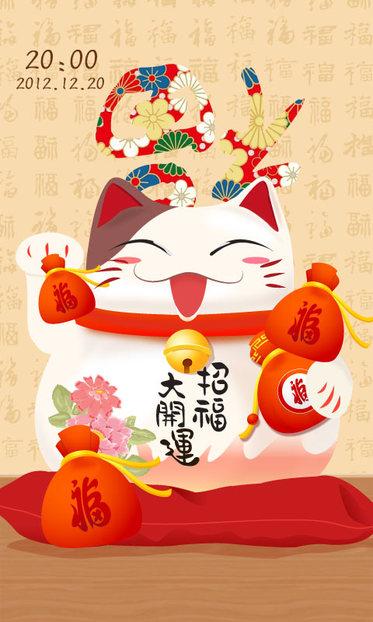 【图】招财纳福猫主题锁屏壁纸2.0.7图片大全-zol手机