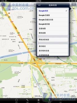 奥维互动地图浏览器 2.6.