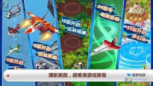 航空大亨--最好玩的飞机游戏截图