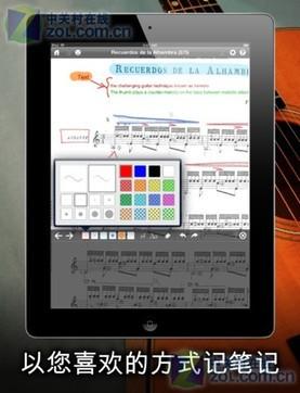 phone版 电子乐谱piaScore3.4下载 ZOL平板软件