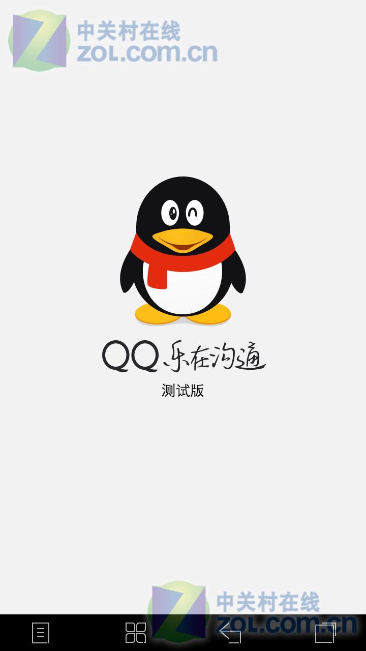 【图】手机qq2014 5.2.1截图大全 第3张-zol手机软件