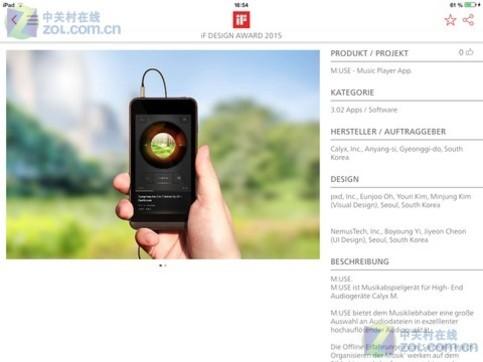 【if設計】if設計手機版免費下載-zol手機軟件