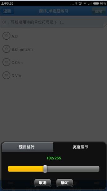 低压电工模拟考试系统北京大纲