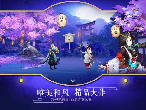 【阴阳师】阴阳师手机版免费下载-zol手机软件