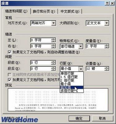 word2003怎样设置行距