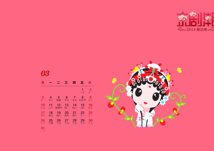 2013年月历壁纸京剧潮可爱卡通壁纸