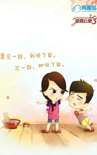 爱情公寓3可爱卡通手机壁纸