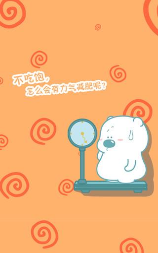 小囧熊超可爱手机壁纸(二)