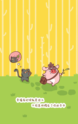 小猪滚滚之幸福系列壁纸