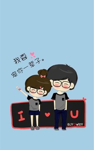 情侣浪漫文字手机壁纸