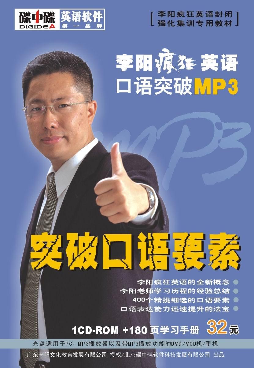 李阳疯狂英语mp3 完全版