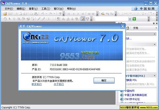 caj全文浏览器 7.