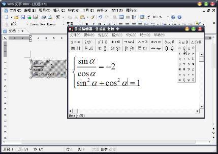 WPS Office 2010系列截图