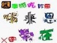 QQ彩色字-七彩字体