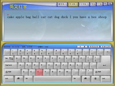 键盘指法练习键盘盲打练习软件图片