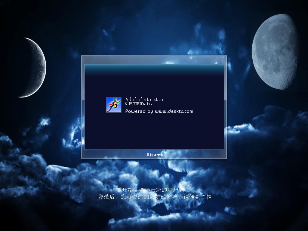 蓝色星空登陆界面软件截图
