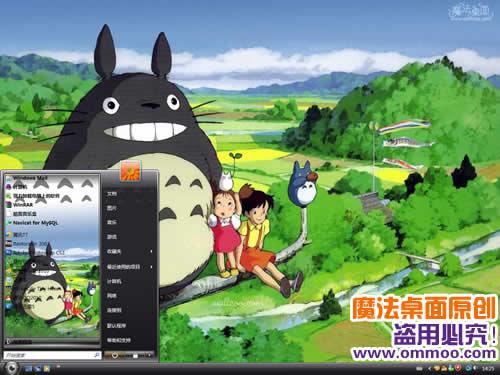 宫崎骏之龙猫电脑桌面主题 xp/vista/win7版