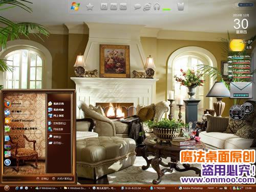 欧式家居电脑桌面主题 xp/vista/win7版
