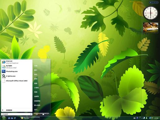 多层次的新绿叶子透明主题 vista版图片