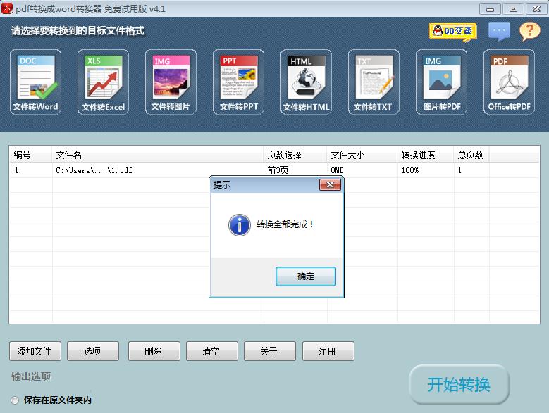 软件下载 多媒体 pdf软件 pdf转word工具 应用截图