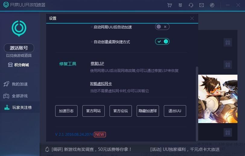 网易uu网游加速器 2.11.