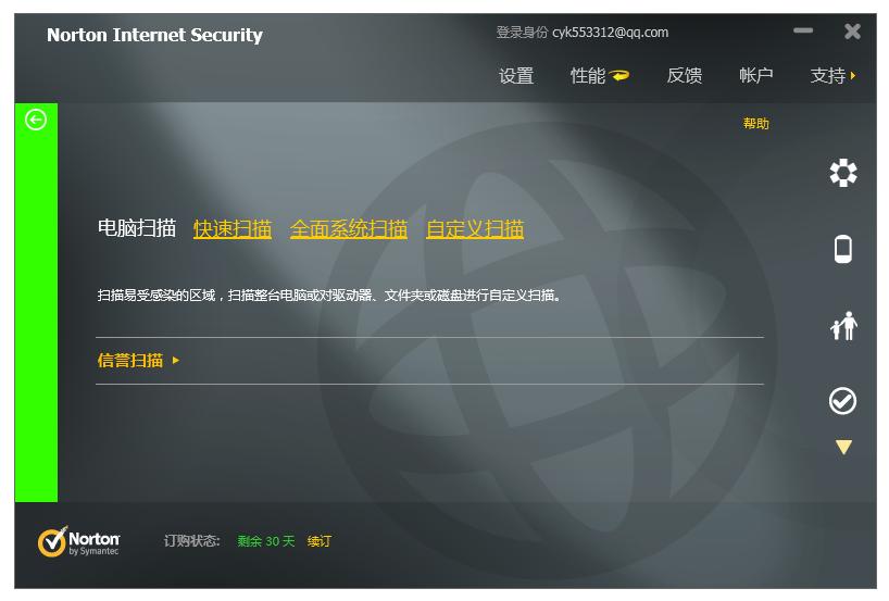 软件下载 安全防护 杀毒软件 诺顿网络安全特警 应用截图